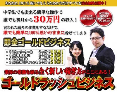 ゴールドラッシュビジネス 山崎信吾 株式会社クロス