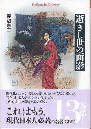 ikishiyonoomokage.jpg