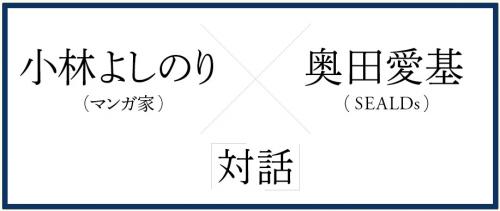 kobayasiyosinori_okudaaiki__taidan_convert_20150918094454.png