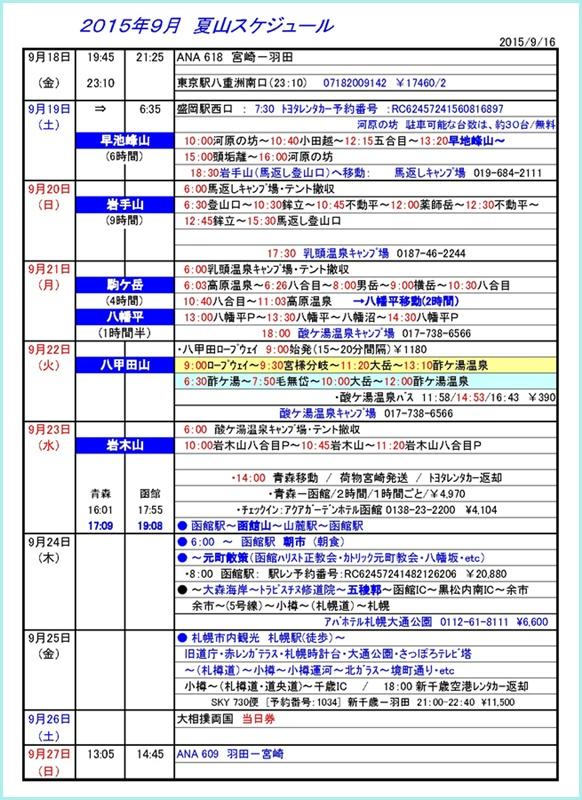 001 2015夏山