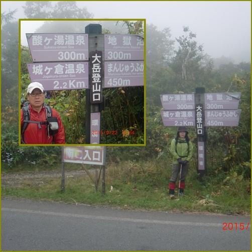 004 大岳登山口