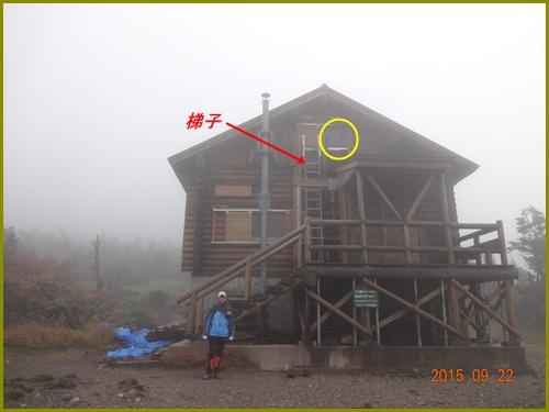 014 大岳避難小屋