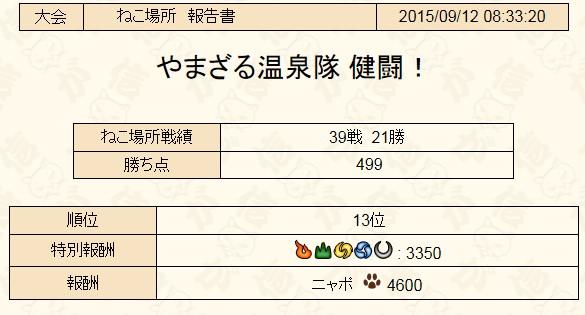 2015y09m12d_151352406.jpg