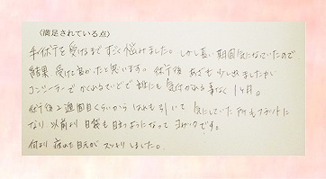 s-47948_アンケ