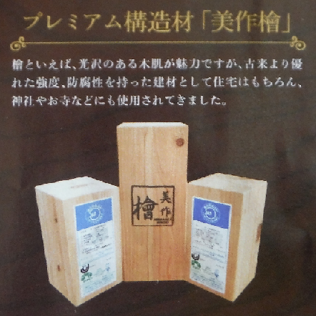 mimasakuhinoki.png