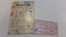ピアノヨガ
