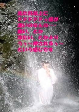 滝行ブログ1