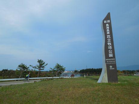 DSCN8082_hanadate.jpg