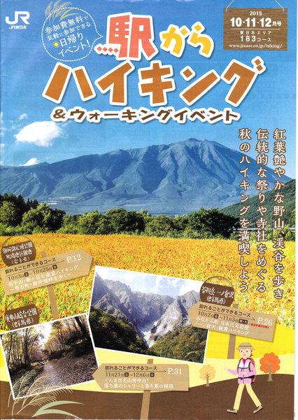 駅からハイキングのパンフレット 2015年10-12