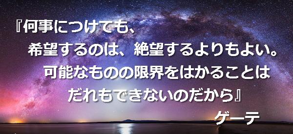 ゲーテ01