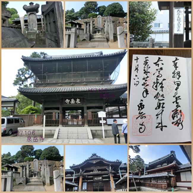 秋の旅泉岳寺
