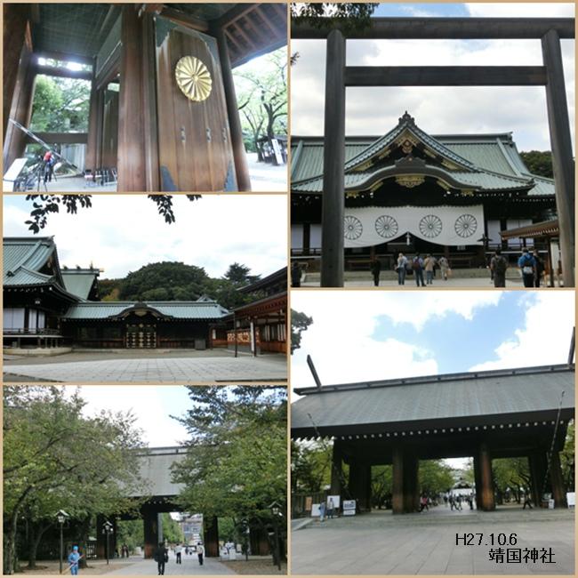 秋の旅靖国神社