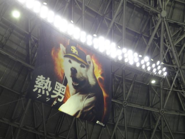 2015年8月28日 ヤフオクドーム 熱男(お父さん)