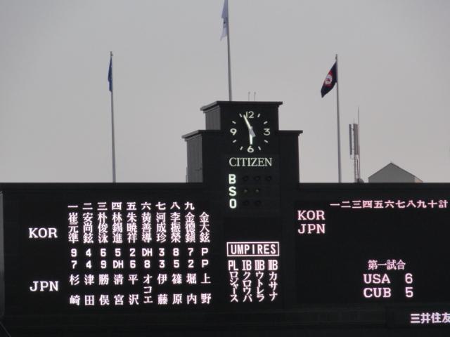 2015年9月4日 U-18W杯 日韓戦 先発メンバー
