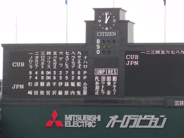 2015年9月5日 U-18W杯 日本キューバ戦 先発メンバー