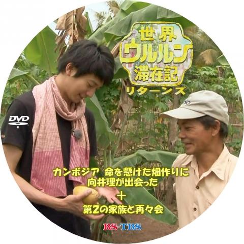 Ururun-DVD.jpg
