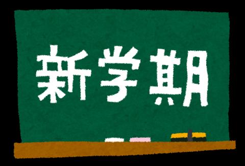 shingakki_title.png