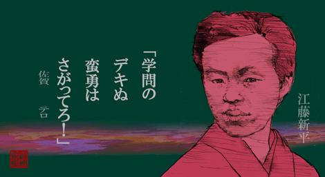 江藤 新平