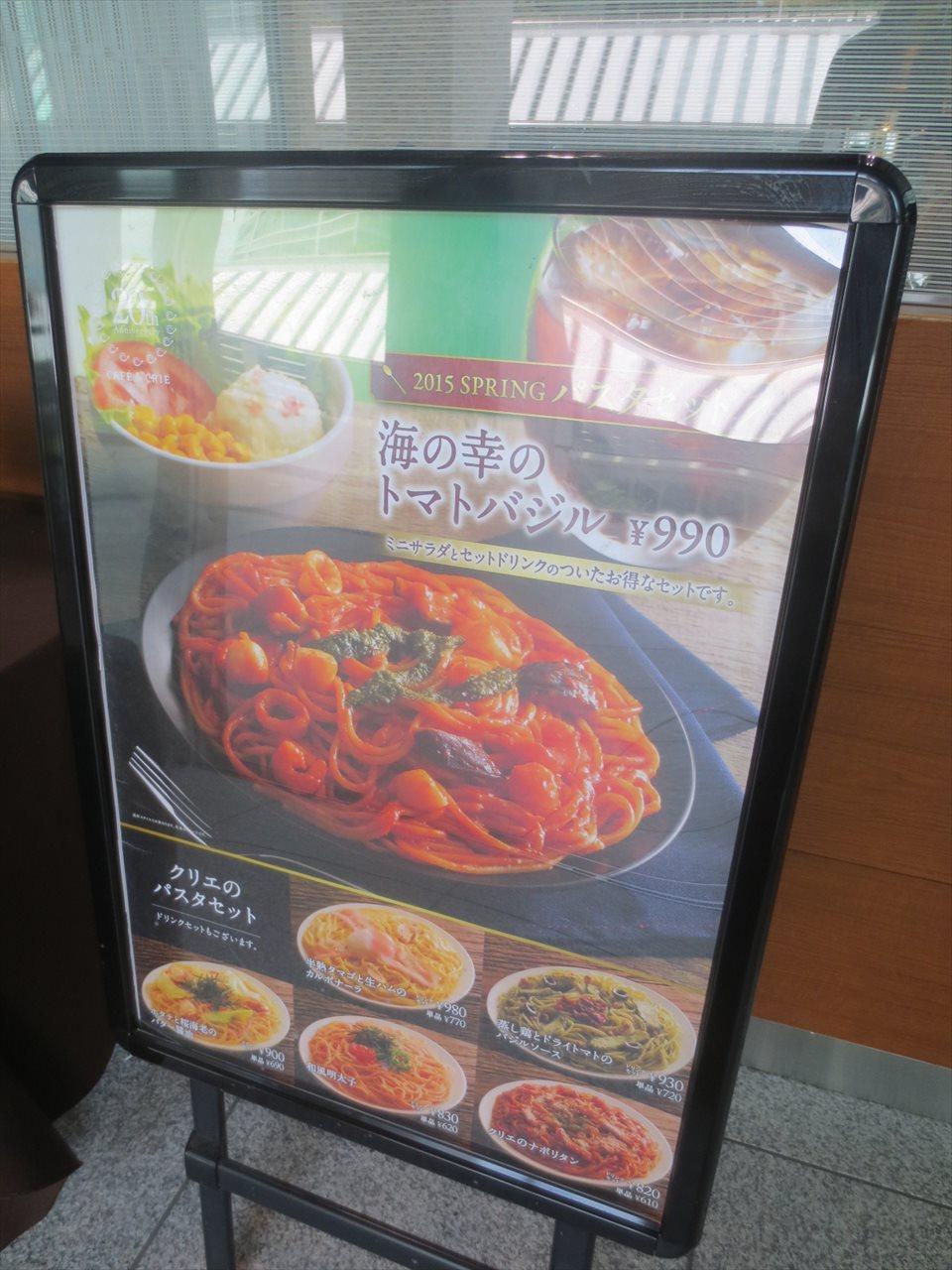 カフェ・ド・クリエ(CAFE de CRIE) 品川 メニュー