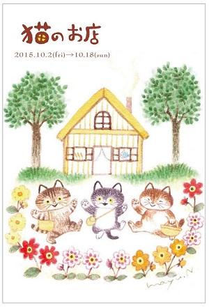 猫のお店1
