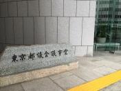 150827東京都庁前