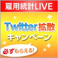 雇用統計LIVEツイッター拡散キャンペーン!