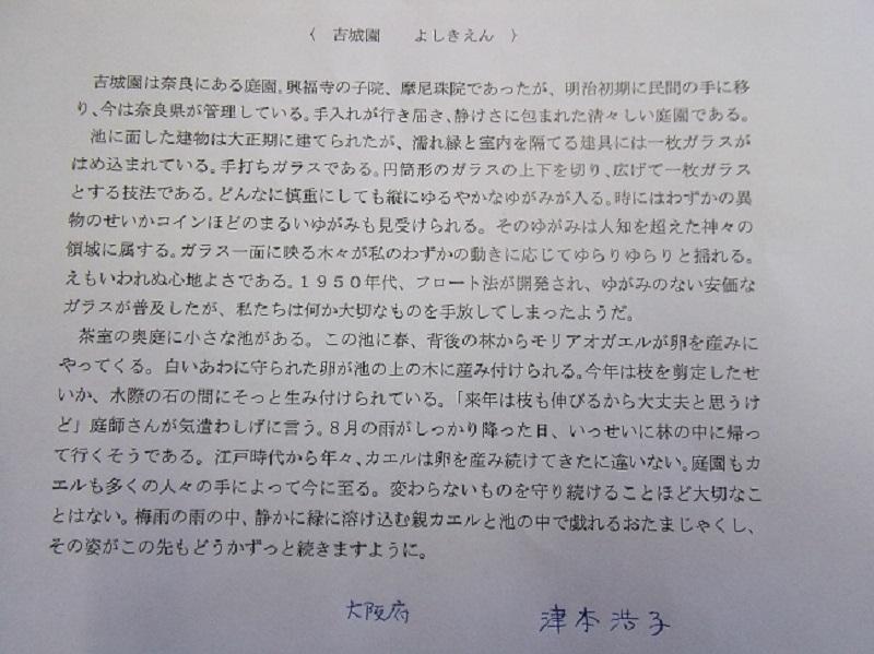 DSCF6175   津本浩子さんの原稿