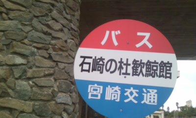 石崎の杜バス停