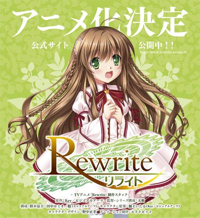 keyinfo_rewrite_anime.jpg