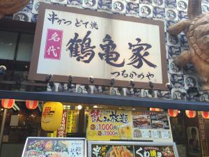 名代鶴亀家