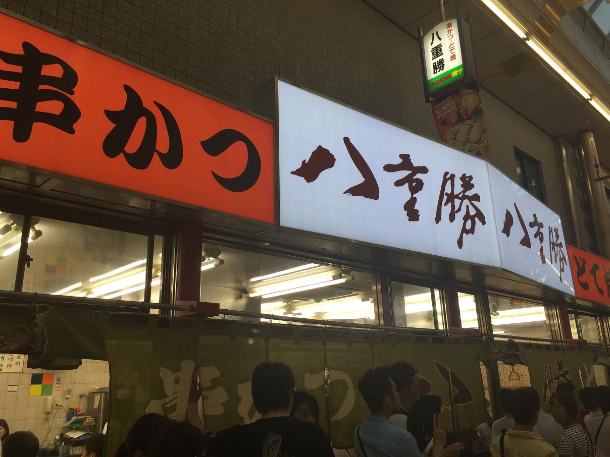 新世界じゃんじゃん横丁で超有名店でもある行列が絶えない串カツ専門店【八重勝】