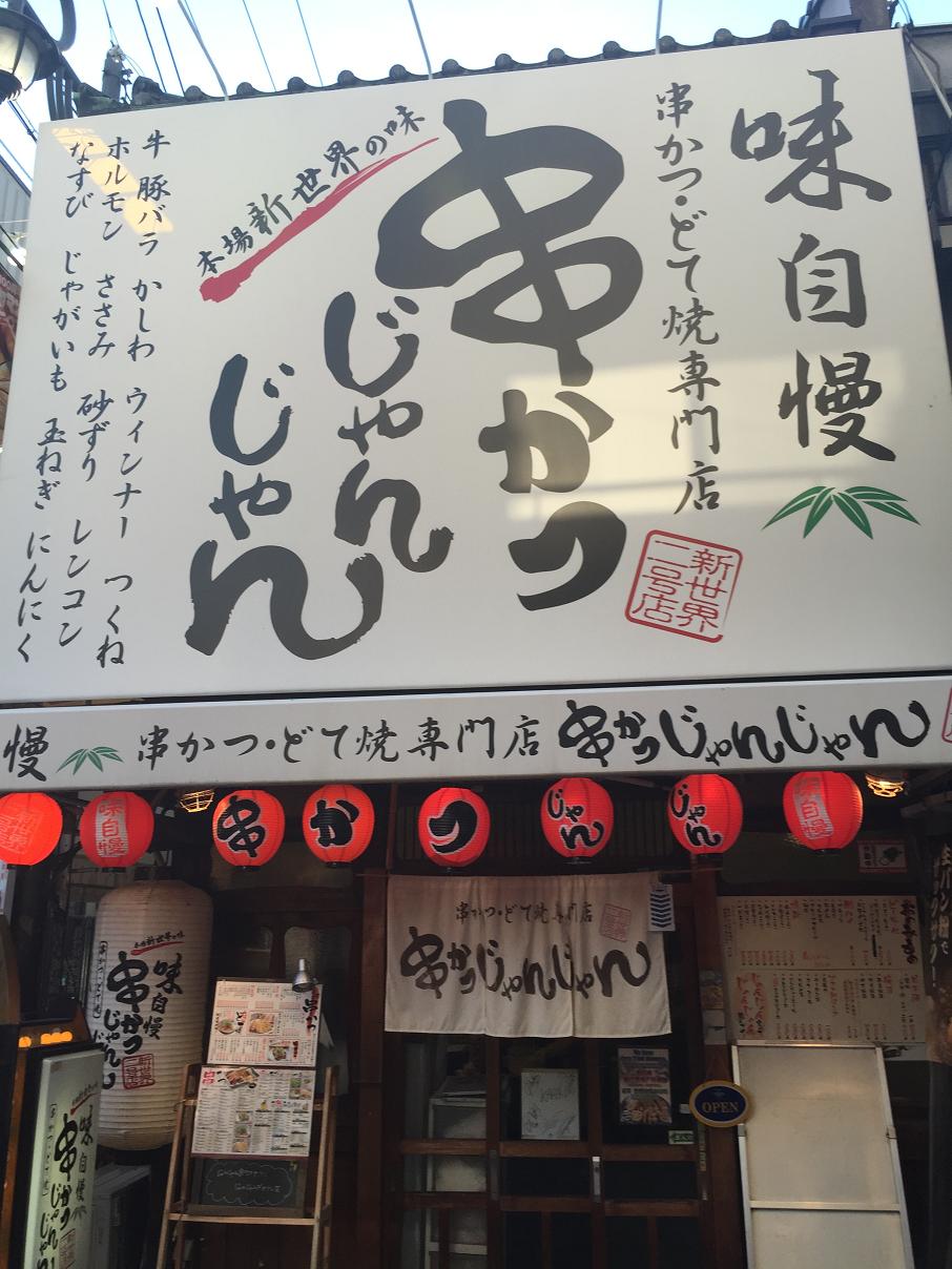 串カツじゃんじゃん2号店