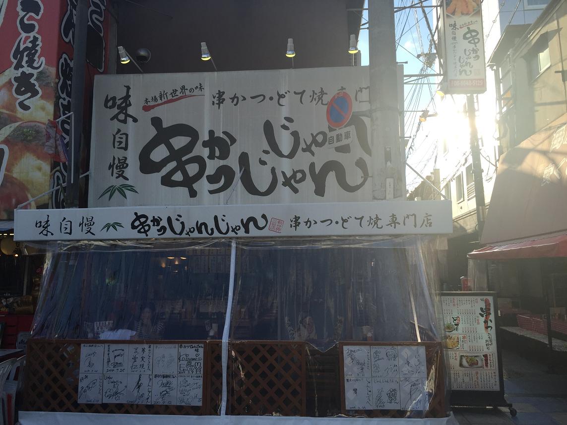 串カツじゃんじゃん3号店