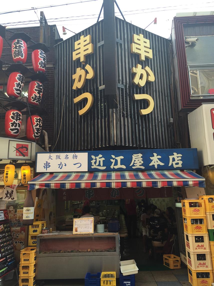 近江屋本店