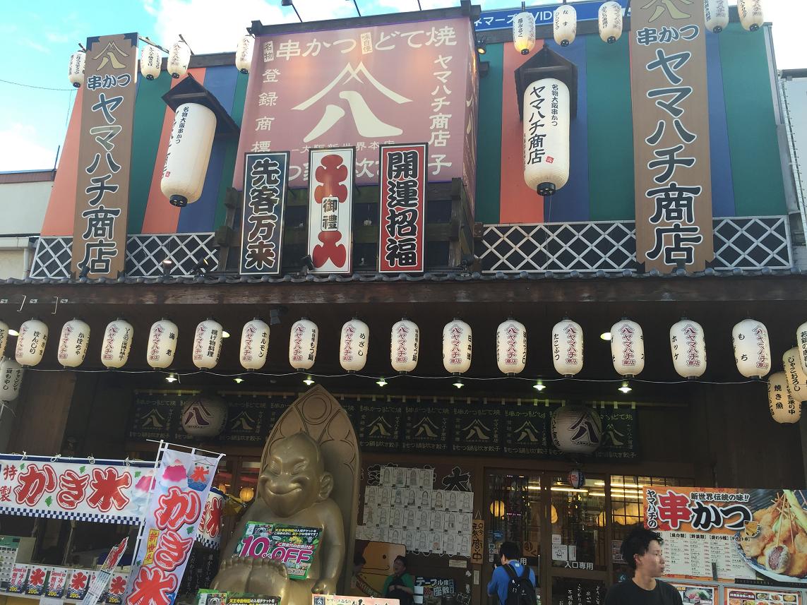 ヤマハチ商店