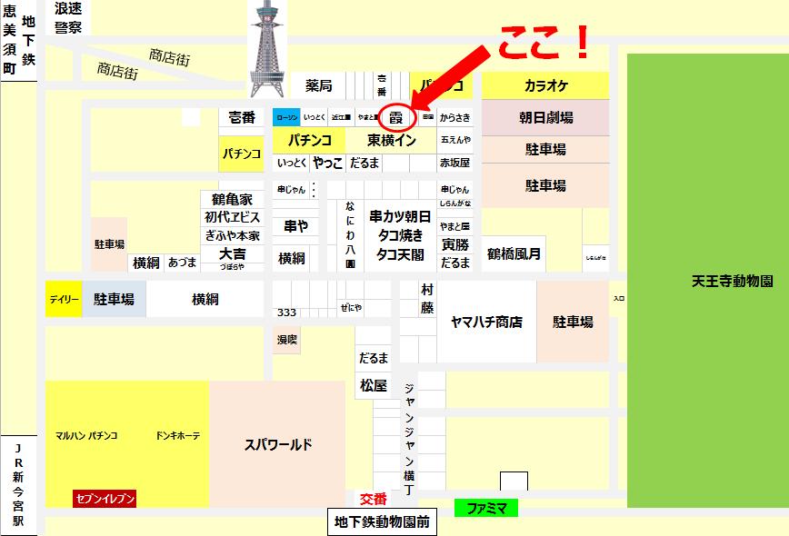 通天閣地図【霞】