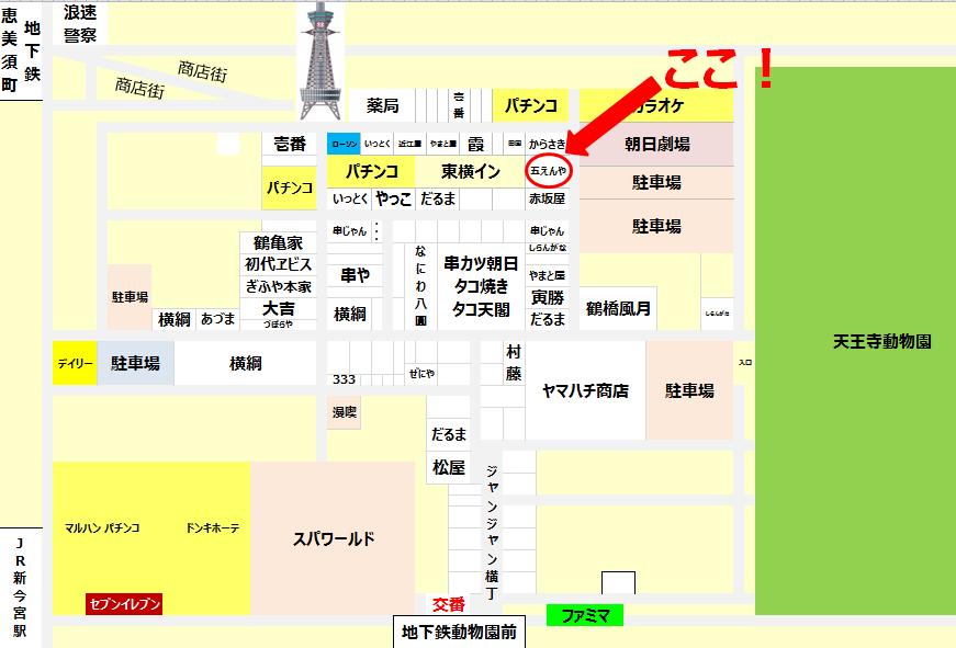 通天閣地図【五えんや】