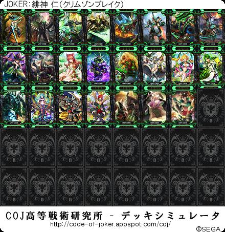 緑4CP以上ユニット