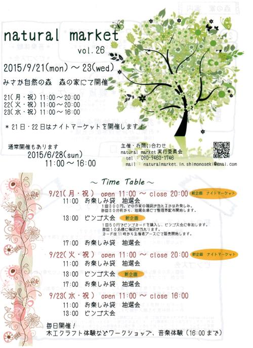 ナチュマ2015-9-omote