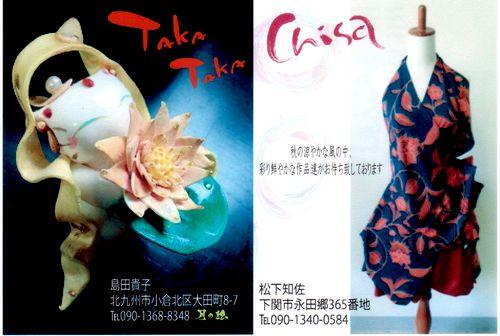 chisaさん個展-omote 001