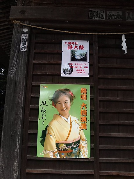 八幡神社おまつり