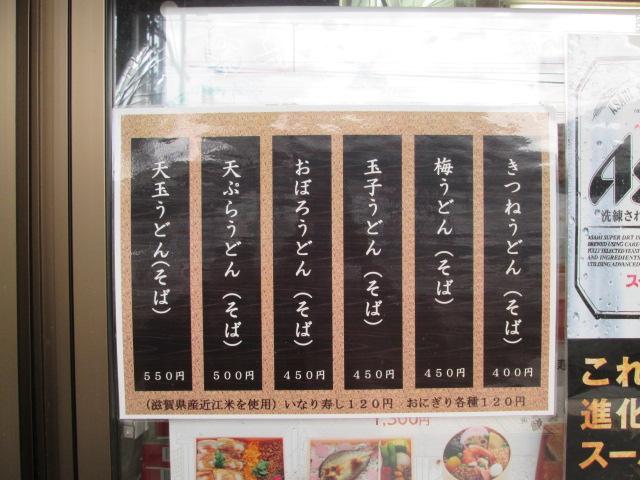 京都ツアー 026