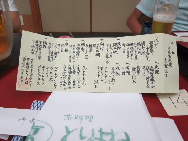 京都ツアー 103