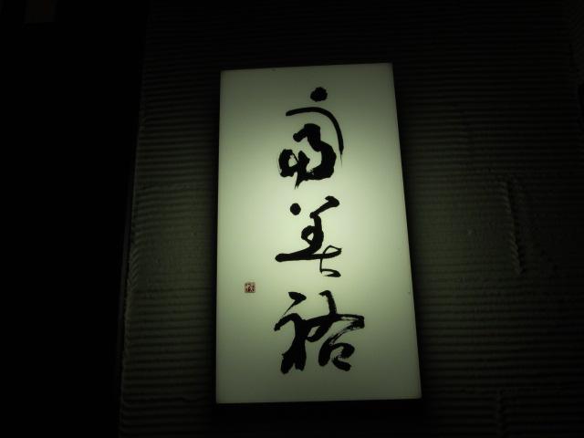 京都ツアー 140