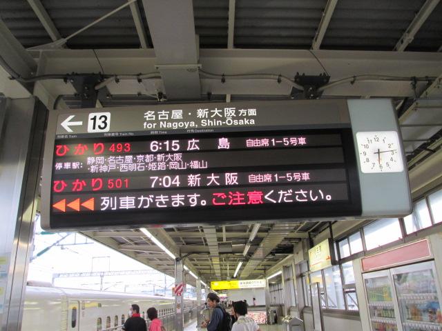 長州征伐 001