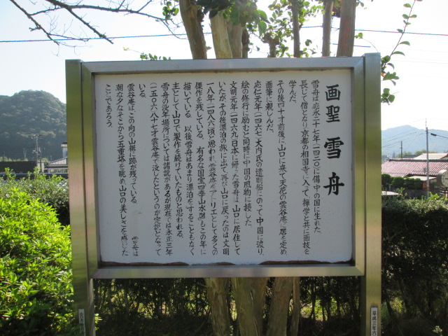 長州征伐 137