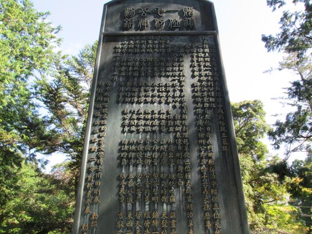 長州征伐 149