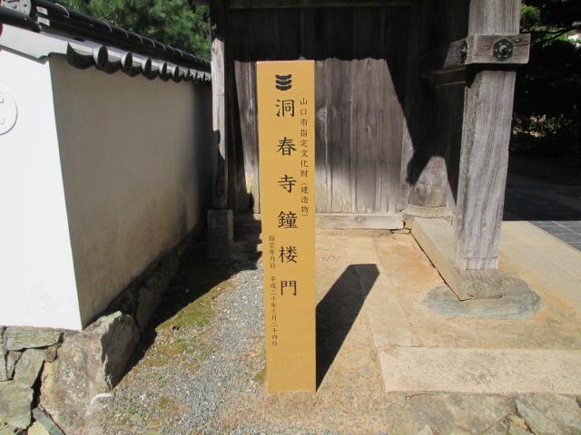 長州征伐 154