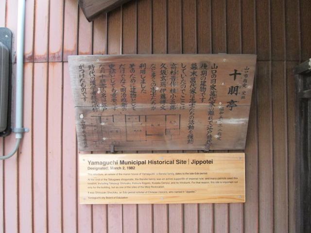 長州征伐 176