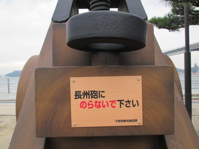 長州征伐 287